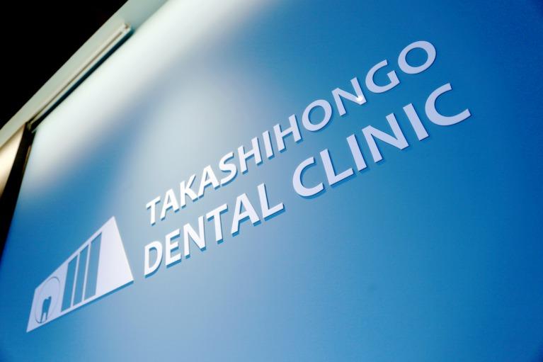 妊産婦歯科健康診査をご利用ください